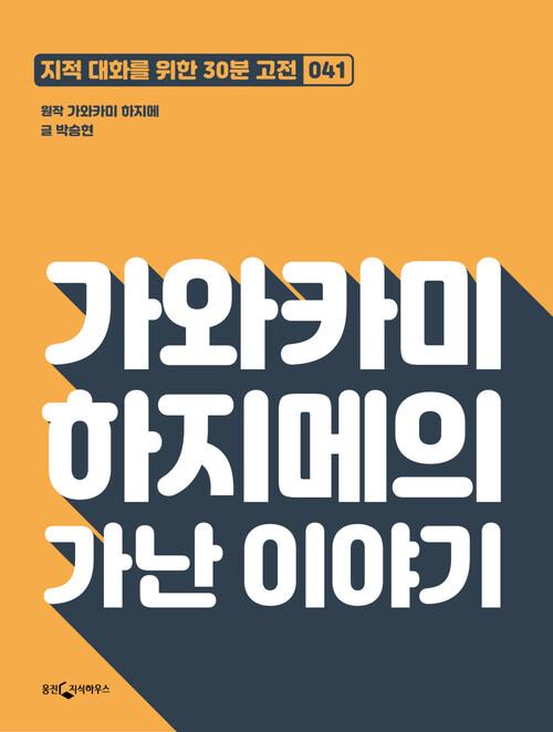 가와카미 하지메의 가난 이야기 : 지적대화를 위한 30분 고전 41