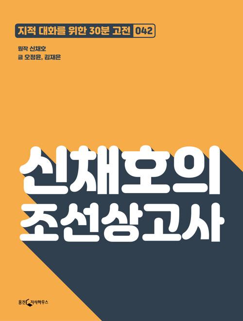 신채호의 조선상고사 : 지적대화를 위한 30분 고전 42