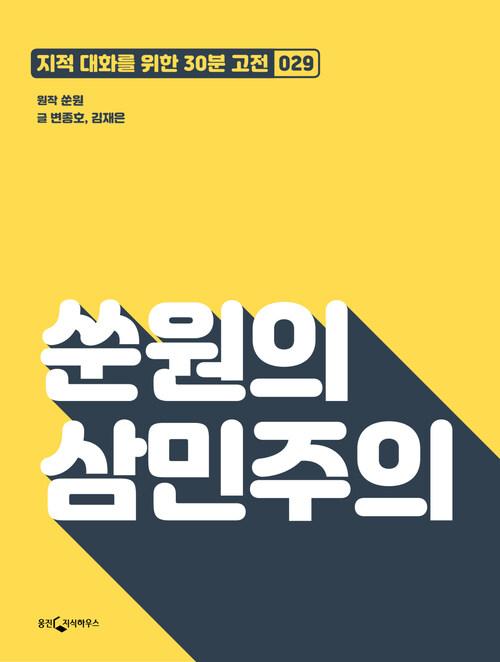 쑨원의 삼민주의 : 지적대화를 위한 30분 고전 29