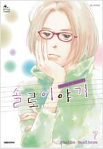 [고화질] 솔로 이야기 07