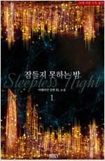 [세트] [BL] 잠들지 못하는 밤 (총5권/완결)