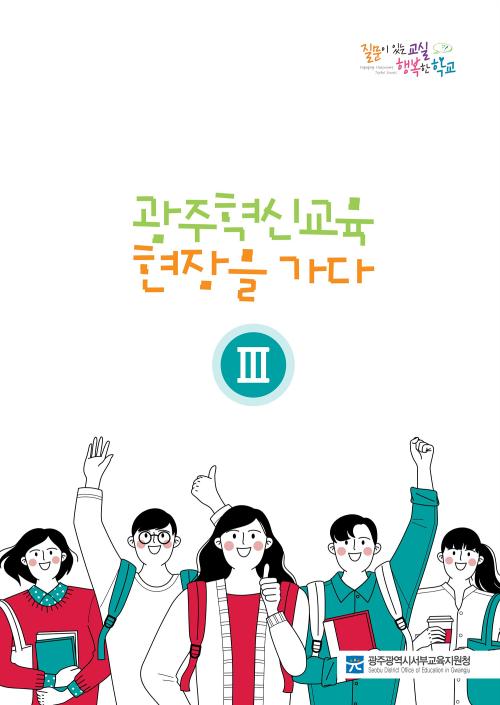 광주 혁신교육 현장을 가다 Ⅲ 2편 월곡중학교 : 함께 성장하는 월곡중 전문적 학습공동체