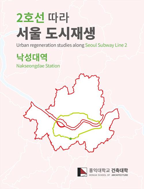 2호선 따라 서울 도시재생 : 낙성대역