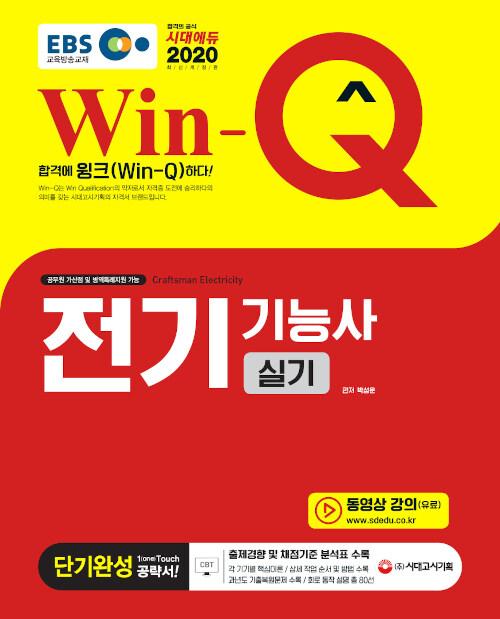 2020 Win-Q(윙크) 전기기능사 실기 단기완성