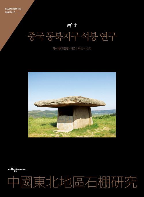 중국 동북지구 석붕 연구