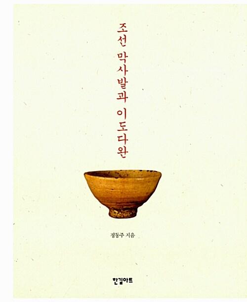조선 막사발과 이도다완
