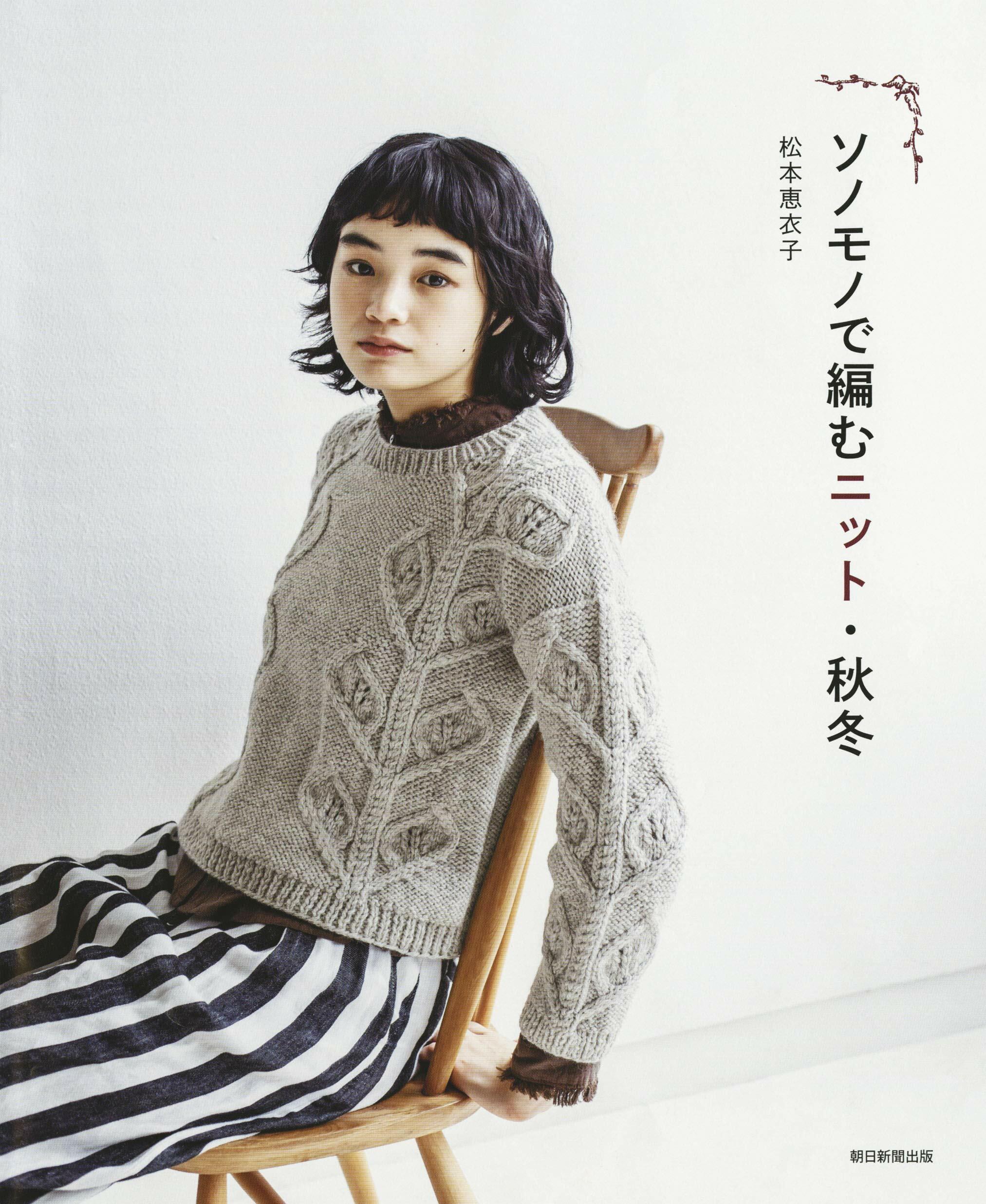 ソノモノで編む、冬の編み物 2
