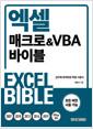 엑셀 매크로 & VBA 바이블