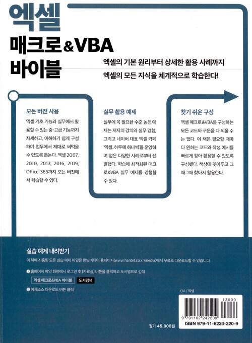 엑셀 매크로 & VBA 바이블 : 실무에 최적화된 엑셀 사용서