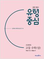 유형중심 고등 수학 (상) (2020년)