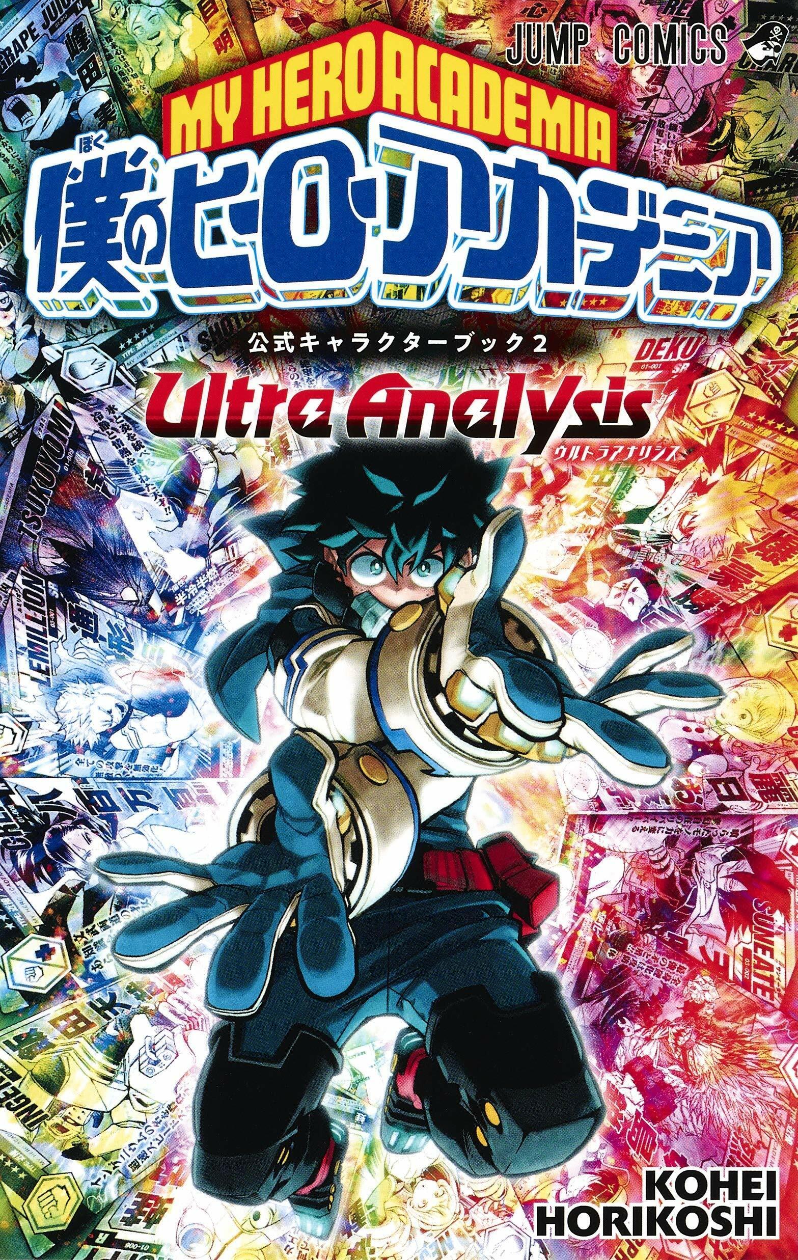 僕のヒ-ロ-アカデミア 公式キャラクタ-ブック2 Ultra Analysis (ジャンプコミックス)