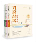 2020 선재국어 기출실록 - 전4권