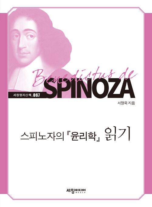스피노자의 『윤리학』 읽기