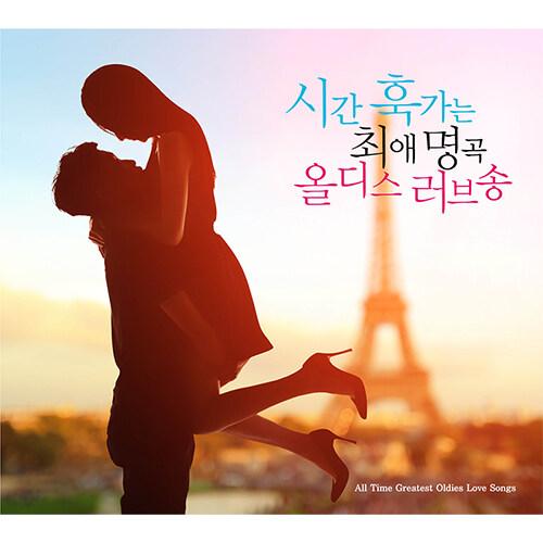 시간 훅가는 최애 명곡 올디스 러브송 [2CD] [디지팩]