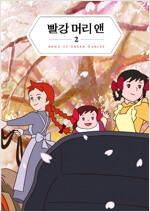 빨강 머리 앤 2 (미니미니북)