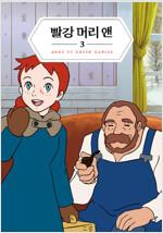 빨강 머리 앤 3 (미니미니북)