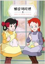 빨강 머리 앤 5 (미니미니북)