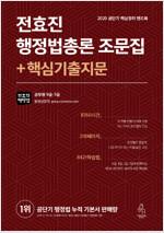 2020 전효진 행정법총론 조문집 + 핵심기출지문