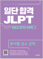 일단 합격 JLPT 일본어능력시험 N3 문자.어휘