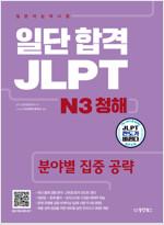 일단 합격 JLPT 일본어능력시험 N3 청해