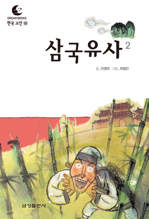 드림북스 한국 고전 32. 삼국유사②