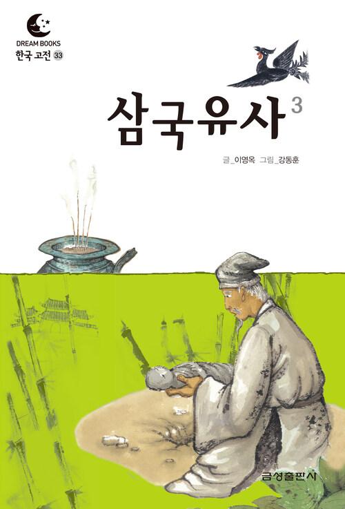 드림북스 한국 고전 33. 삼국유사③