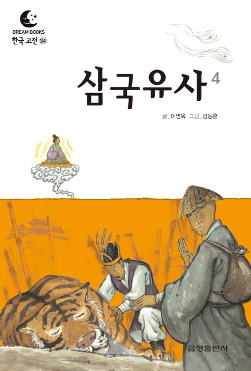 드림북스 한국 고전 34. 삼국유사④