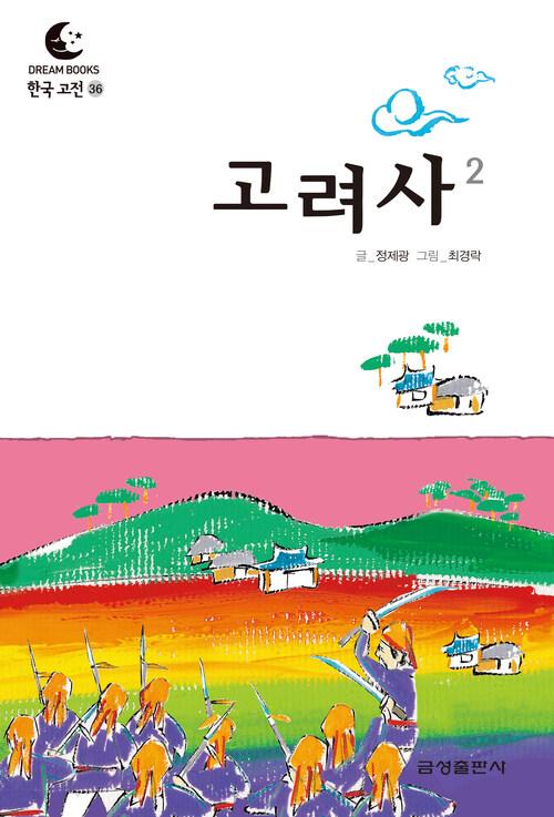 드림북스 한국 고전 36. 고려사②