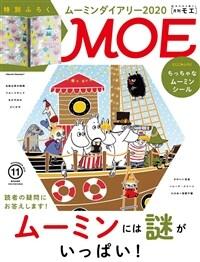 MOE(モエ) 2019年 11月號