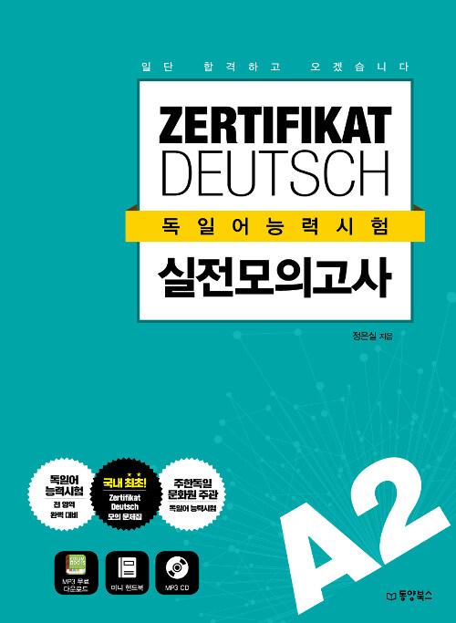 일단 합격하고 오겠습니다 ZERTIFIKAT DEUTSCH 독일어능력시험 실전모의고사 A2