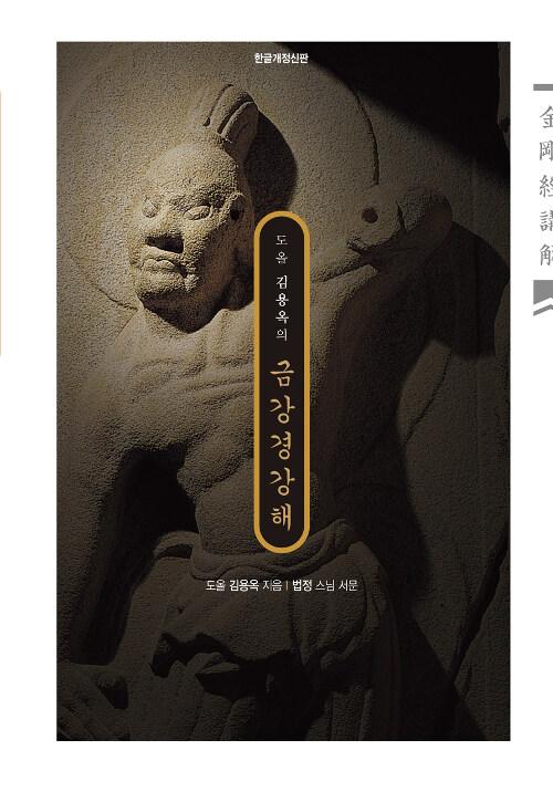 도올 김용옥의 금강경 강해