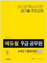 2020 에듀윌 9급 공무원 6개년 기출문제집 국어