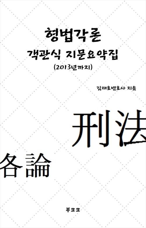 형법각론 객관식 지문요약집(2013년까지)