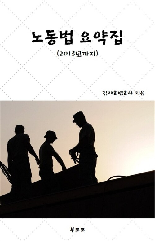 노동법 요약집(2013년까지)