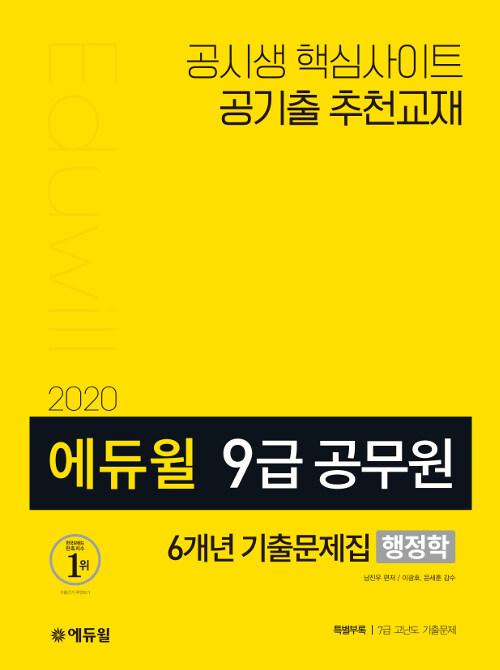 [중고] 2020 에듀윌 9급 공무원 6개년 기출문제집 행정학