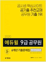 2020 에듀윌 9급 공무원 6개년 기출문제집 행정법총론