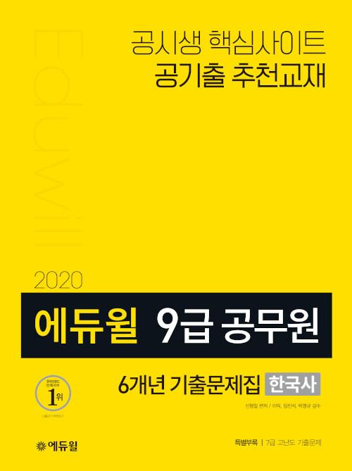 2020 에듀윌 9급 공무원 6개년 기출문제집 한국사
