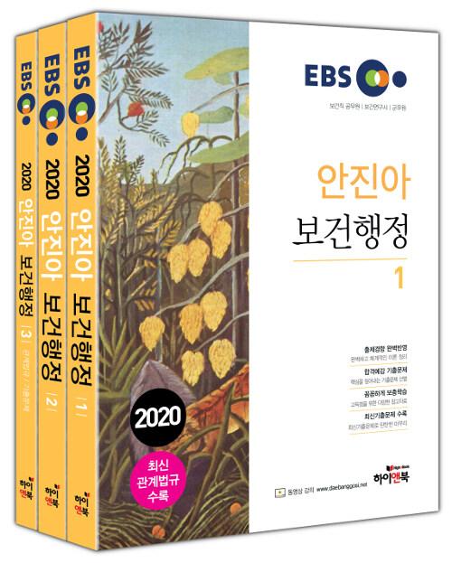 2020 EBS 안진아 보건행정 - 전3권
