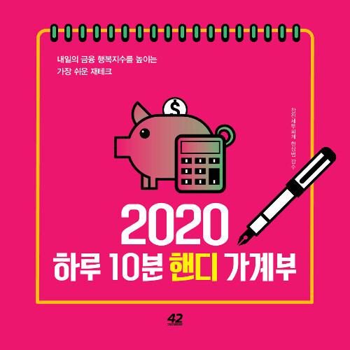 2020 하루 10분 핸디 가계부