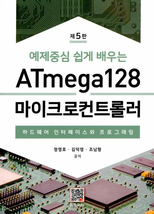 atmega128 음악