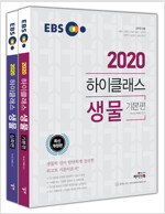 2020 EBS 하이클래스 생물 - 전2권
