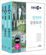 2020 EBS 안진아 공중보건 - 전3권