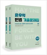 2020 윤우혁 헌법 기출문제집 - 전2권