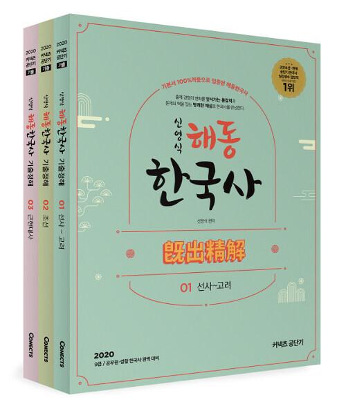 2020 신영식 해동한국사 기출정해 - 전3권
