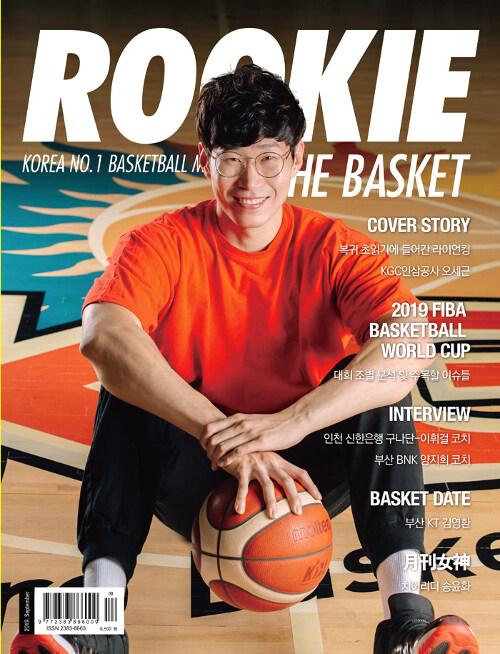루키 더 바스켓 Rookie The Basket 2019.9