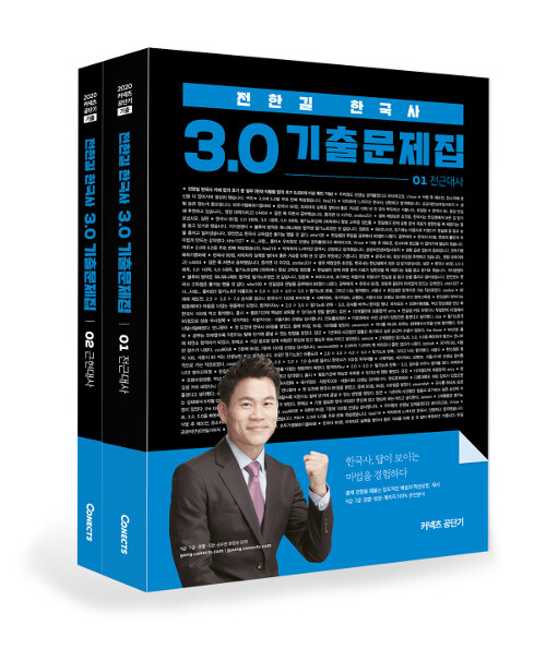 2020 전한길 한국사 3.0 기출문제집 - 전2권