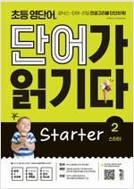 초등 영단어, 단어가 읽기다 Starter 2