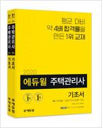 [세트] 2020 에듀윌 주택관리사 1, 2차 기초서 세트 - 전2권
