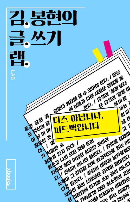 김봉현의 글쓰기 랩