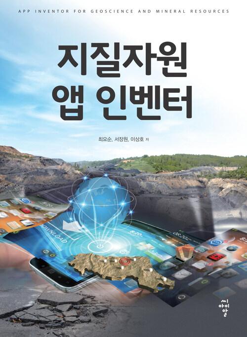 지질자원 앱 인벤터